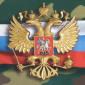 Об итогах проведения постановки на воинский учет граждан РФ